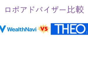 WealthNavi VS THEO
