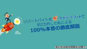 【8日で6万円】大学生おすすめ!リゾバアプリの評判は?経験者が解説