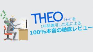 【損失含め実績全公開】THEOのレビュー大学生初めての投資!